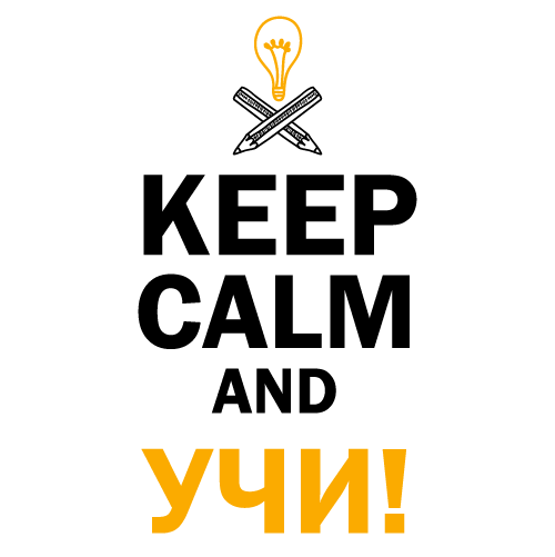 Keep Calm AND Учи!